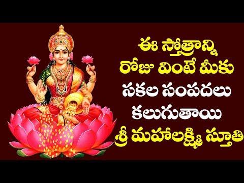 FRIDAY SONGS 2019 LAKSHMI DEVI SONGS Mahalakshmi Songs Sri Mahalakshmi Stuthi