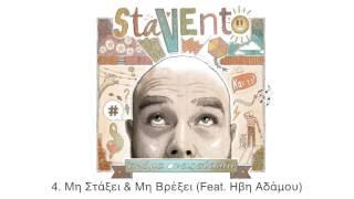 Ακόμα Ονειρεύομαι - Stavento (full album)