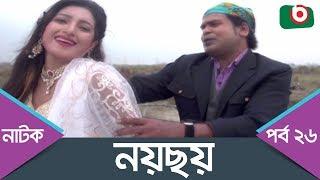 Bangla Comedy Natok | Noy Choy | Ep - 26 | Shohiduzzaman Selim, Faruk, AKM Hasan, Badhon