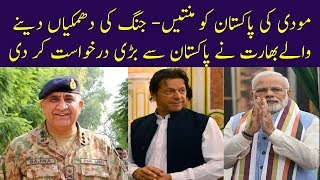 Modi Ki Pakistan Ko Pakistani Airspace Ki Darkhwast | Pakistan News Headlines
