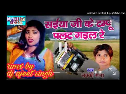 Xxx Mp4 Saiya Ji Ke Tempu Palat Gaile Re Singer Lucky Raja Song Mixx By Dj Ajeet Singh 3gp Sex