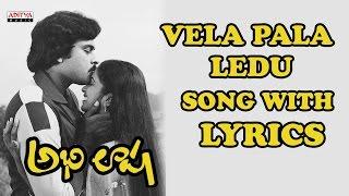 Vela Pala Ledu Song With Lyrics - Abhilasha Songs - Chiranjeevi, Radhika, Ilayaraja