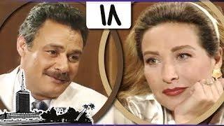 مسلسل ״الدوائر المغلقة״ ׀ رغدة – فاروق الفيشاوي ׀ الحلقة 18 من 18
