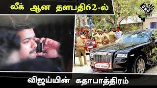 லீக் ஆன தளபதி62 - ல் விஜய்யின் கதாபாத்திரம் | Thalapathy62 Vijay Charecter | Murugadoss | Indian 2