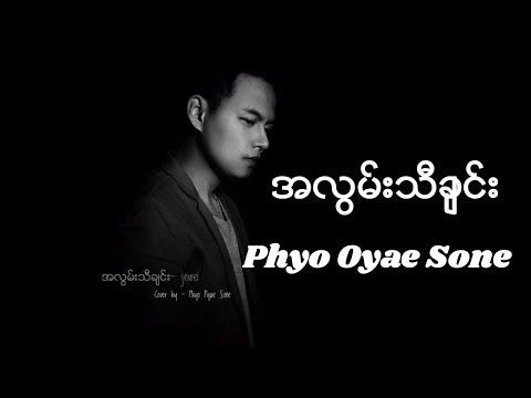 Xxx Mp4 အလြမ္းသီခ်င္း ဂ်ဴဝယ္ Covered By Phyo Pyae Sone ၿဖိဳးျပည့္စံု 3gp Sex