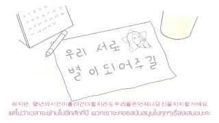 Story of Starlight Angel by Park Shin Hye Thailand