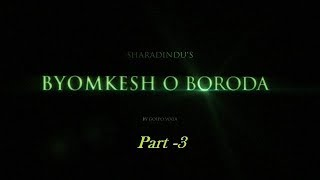 Byomkesh O Boroda (Part  3) (Sunday Suspense Style Audio Series)