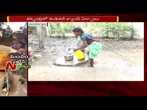 Xxx Mp4 Adivasi People Facing Problem With Diarrhea Disease In Mancherial District NTV 3gp Sex