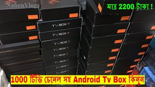 Android Tv Box Price In Bd 📺 Buy Smart Tv Box Cheap Price 🔥 Free Tv Channel !!