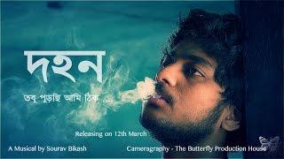 Dahan by Sourav Bikash