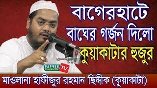 বাগেরহাট মাহফিল, Maulana Hafizur Rahman siddique (kuakata) Bangla Waz 2018