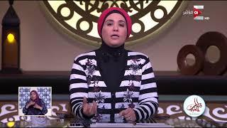 """قلوب عامرة - د. نادية عمارة ترد على مشكلة واجهت إمرأة بخصوص التحدث مع الشباب """"بالرغم من أنها متزوجة"""""""