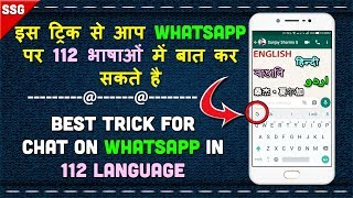 Best Trick for Whatsapp | How to Translate English in Hindi/Urdu/Any language during Whatsapp chat