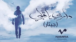 Hamza Namira - Dari Ya Alby (Acoustic Version) | حمزة نمرة - داري يا قلبي (جيتار)ـ
