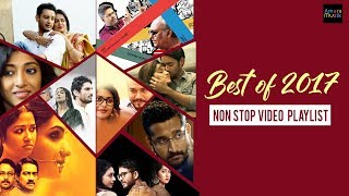 Best of 2017   Video Songs Jukebox   Non Stop Bengali Hits