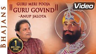 Guru Meri Pooja Guru Govind - Anup Jalota Bhajan | Bhakti Songs