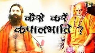 कैसे करें कपालभाति (How to do Kapalbhati)