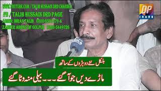 Mare Dein Jo Aa Gaiye | Beli Moun Wata Gaiye | Talib Hussain Dard