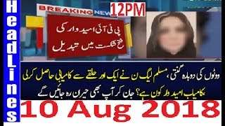 Pakistani News Headlines 12PM 10 Aug 2018 | PTI Imran Khan Ko Bara Jhatka PMLN Win Recounting