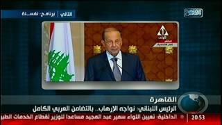 نشرة التاسعة من القاهرة والناس 13 فبراير