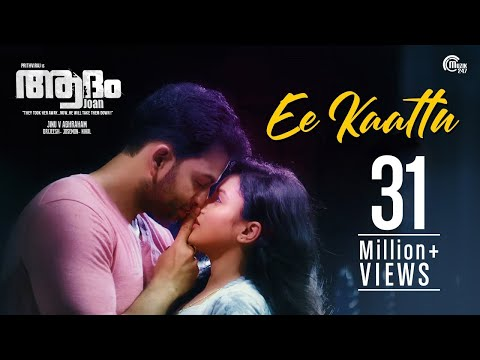 Xxx Mp4 Adam Joan Ee Kaattu Song Video Prithviraj Sukumaran Deepak Dev Official 3gp Sex