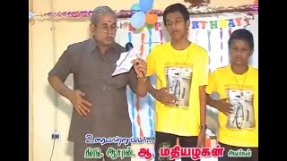 Tamil Acupunture - Speech on Five Elements