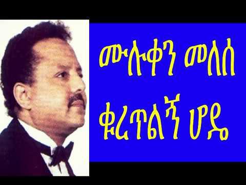 Xxx Mp4 Ethiopian Music Muluken Melesse Kuretligne Hode ሙሉቀን መለሰ ቁረጥልኝ ሆዴ 3gp Sex