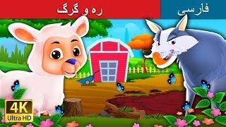 بره و گرگ | داستان های فارسی | Persian Fairy Tales