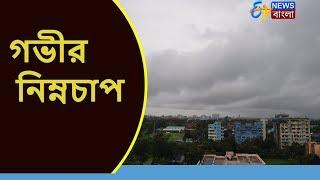 গভীর নিম্নচাপ   ৫ মিনিটে ২৫  ETV News Bangla