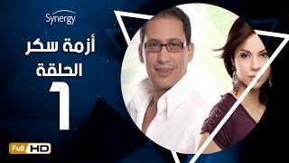 مسلسل أزمة سكر - الحلقة 1 ( الأولى ) - بطولة احمد عيد - Azmet Sokkar Series Eps 1
