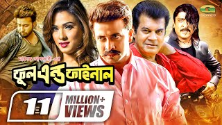 Full And Final || Full Movie || Shakib Khan | Boby | Elias Kanchan | HD1080p | Bangla Movie