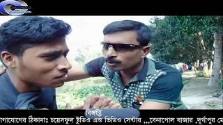 Chakranter Shikar Bangla new natok 2017 Full HD