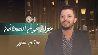 Hatim Ammor - Interviews | حاتم عمور - جولة في الصحافة