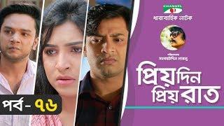 Priyo Din Priyo Raat   Ep 76   Drama Serial   Niloy   Mitil   Sumi   Salauddin Lavlu   Channel i TV