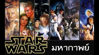 มหากาพย์ - Star Wars