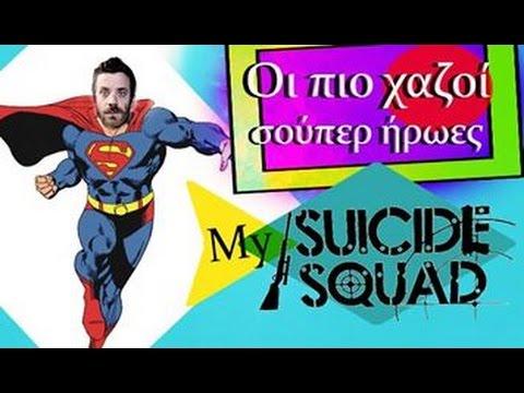Ponzi | My Suicide Squad