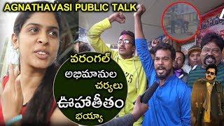 OMG.!!Agnatavasi Public Talk ||See How Warangal PawanKalyan fans Celebrating Agnatavasi Celebrations