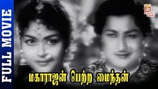 Maharajan Pettra Mainthan Tamil Full Movie HD | Kanta Rao | Krishna Kumari | Thamizh Padam
