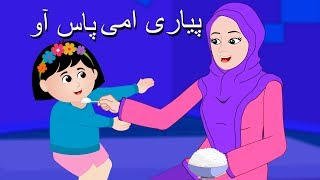 Pyari Ammi Paas Aao and More | Mother Song | Urdu Rhymes Collection for Kids