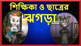 talking tom bangla funny video শিক্ষিকা ও ছাত্রের ঝগড়া Comedy Bangla -Talking tom funny video,