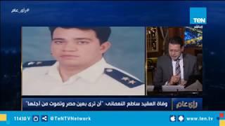 """عمرو عبد الحميد: ينعي أسرة العقيد """"ساطع النعماني"""".. """"أن ترى بعين مصر وتموت من أجلها"""""""
