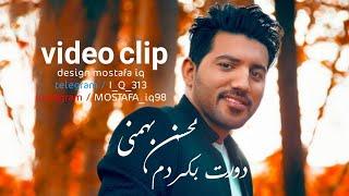 دورت بگردم - محسن بهمني Mohsen Bahmani-Doret Begardam video clip
