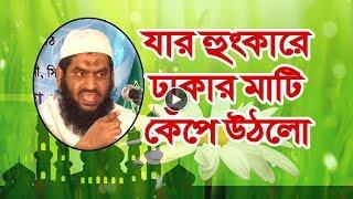 Bangla Waz Mahfil Allama Mamunul Hok