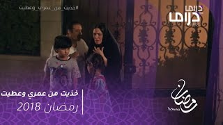 خذيت من عمري و عطيت - أبو خالد يطرد سهيلة زوجته من البيت