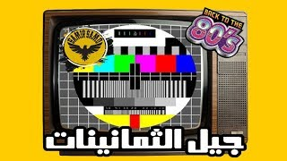سافر في الزمن وشاهد التلفاز في الثمانينات و التسعينات الجيل الذهبي samir samo dz