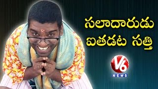 Bithiri Sathi As Chaganti Koteswara Rao | Funny Conversation With Savitri | Teenmaar News