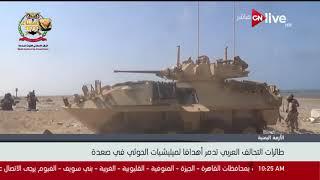 خسائر الحوثيين تتوالى.. الجيش اليمني يتقدم في محور صعدة والساحل الغربي