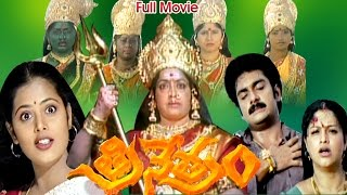 Trinetram Full Length Telugu Movie ||  Raasi, Sijju, Sindu, K.R.Vijaya || Ganesh Videos - DVD Rip..