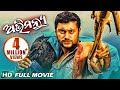ABHIMANYU | Odia Full Movie | Anubhab, Priya | Full HD Movie | Sarthak Music