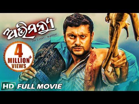ABHIMANYU | Odia Full Movie | Anubhab, Priya | Full HD Movie | Sarthak Music